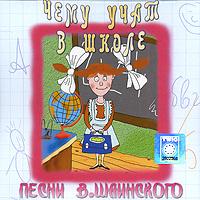 Сборник песен на музыку Владимира Шаинского.