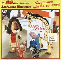 Представляем коллекционное издание песен композитора Владимира Шаинского к его юбилею.