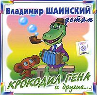 Владимир Шаинский. Крокодил Гена и другие...