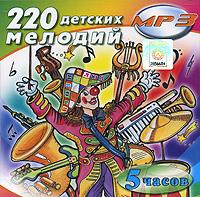 220 детских мелодий (mp3) реквизит для детских игр