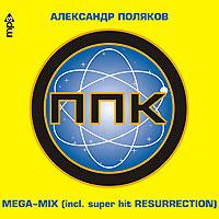 Александр Поляков - самый известный в мире российский электронный музыкант. Поляков единственный в России продюсер, чьи треки 4 раза попадали в Top 40 Британского хит-парада. Кроме того, Александр имеет богатый диджейский опыт и делает ремиксы на композиции таких популярных исполнителей, как