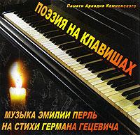 Поэзия на клавишах игра на клавишах души