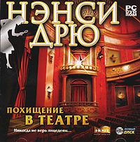 Нэнси Дрю: Похищение в театре (DVD-ROM)