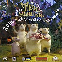 Три маленькие белые мышки: День рождения морской крысы