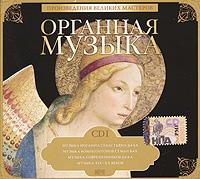 ОРГАН РИЖСКОГО ДОМСКОГО КОНЦЕРТНОГО ЗАЛА1. МУЗЫКА ИОГАННА СЕБАСТЬЯНА БАХАКонцерт для органа №1 (по И.Э. фон Заксен-Эйзенаху) соль мажор, BWV 5921  (1)  I. Allegro (3:21) 2  (2)  II. Grave (3:29) 3  (3)  III. Presto (2:02) Евгения Лисицына, органЗвукорежиссеры В. Грундулис и Я. КулбергсЗапись 1972 г.Соната №3 ре минор4  (4)  I. Andante (5:04) 5  (5)  II. Adagio e dolce (3:40) 6  (6)  III. Vivace (4:26) Рольф Уусвяли, органДругие произведения7  (7)  Партита соль минор на тему хорала