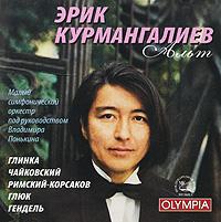 Исключительный голос Эрика Курмангалиева был впервые услышан профессионалами в 1975 году. У него были незаурядные музыкальные способности - чистый, красивый звук и широкий голосовой диапазон в две октавы. А голос не подходил не под одну из традиционных категорий.Курмангалиев исполнял кантаты и оратории Баха, Генделя, Глюка, Моцарта и Бортнянского, арии из опер Россини, Беллини и Мейербера. Также он пел партии в операх Глинки, Чайковского и Римского-Корсакова. Его голос завоевал сердца слушателей не только в СССР, но и в Нидерландах, Германии, Бельгии, США.