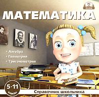Математика. 5-11 классы