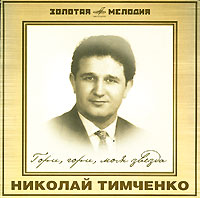 Николай Тимченко Николай Тимченко. Гори, гори, моя звезда акафист святителю николаю мирликийскому чудотворцу