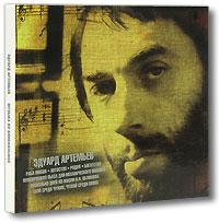 Эдуард Артемьев. Музыка из кинофильмов (2 CD) cd сборник музыка из кинофильмов