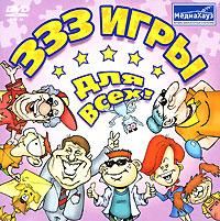 333 игры для всех!, МедиаХауз