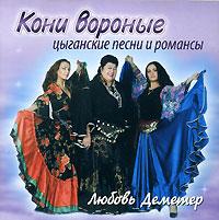 Цыганские гитары, цыганские скрипки, цыганские песни... Это искусство любили всегда и везде!