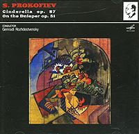 Геннадий Рождественский. Прокофьев. Золушка / На Днепре (2 CD)