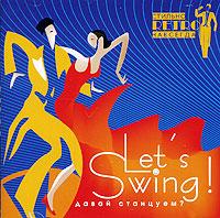Let's Swing! пошел козел на базар