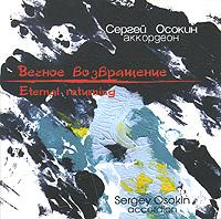 Предлагаем вашему вниманию произведения в аккордеонном исполнении Сергея Осокина.