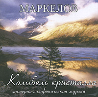 Zakazat.ru Павел Маркелов. Колыбель кристалла (mp3)
