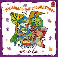 Юрий Соболев,Петр Розломий Джаз для всех. Музыкальные сновидения сергей соболев знамена князя