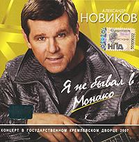 Александр Новиков - знаменитый русский шансонье, автор бессмертных хитов