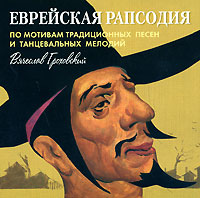 Вячеслав Гроховский.  Еврейская рапсодия Международная Книга Музыка