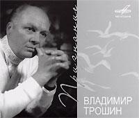Владимир Трошин. Признание