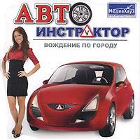 Автоинструктор: Вождение по городу
