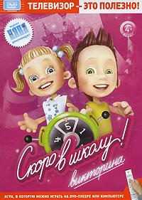 Скоро в школу! (Интерактивный DVD) (DVD-BOX) dvd intellect техника быстрого чтения dvd box