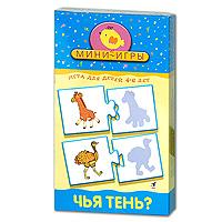 """С помощью мини-игры """"Чья тень?"""" ребенок научится различать предметы по форме, пользоваться приемами зрительного наложения, развивает внимание и память, наблюдательность и усидчивость. В процессе игры дети также смогут изучить основные характеристики некоторых животных. Игра состоит из карточек, которые скрепляются между собой по принципу паззла. В инструкции дано описание трех игр, в которые можно сыграть с этими карточками. В играх """"Чья тень?"""" и """"Подбери силуэт"""" надо собрать парные карточки - животное и его тень, а в игре """"Какие разные животные!"""" надо выбрать среди карточек с животными изображения тех, которые соответствуют названным характеристикам."""