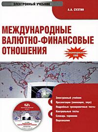 Международные валютно-финансовые отношения