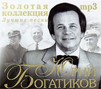 Юрий Богатиков Юрий Богатиков. Лучшие песни (mp3) юрий соломин от адъютанта до его превосходительства