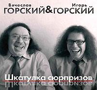 Фортепианный джазовый дуэт отца и сына  - Вячеслава и Игоря -результат их многолетнего совместного творчества. Высочайшее исполнительское мастерство и юмор, мощный ритм и романтика - вот отличительные особенности этого проекта, не имеющего аналогов на российской сцене. Стилистика музыки весьма разнообразна: от джаза и блюза - до этники и нью-эйджа, а прекрасный