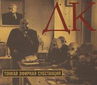 Этот альбом продолжает серию релизов, посвященную различным граням творчества популярнейшей в 80-е московской группы