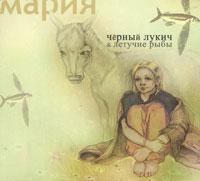 Черный Лукич&Летучие рыбы.  Мария
