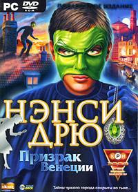 Нэнси Дрю: Призрак Венеции. Подарочное издание (DVD-BOX)