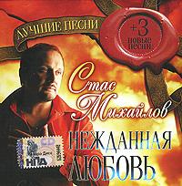 Стас Михайлов Стас Михайлов. Нежданная любовь