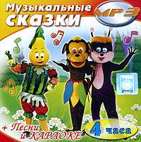 Zakazat.ru Музыкальные сказки (mp3)