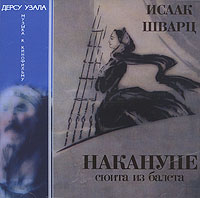 Сборник произведений знаменитого композитора Исаака Шварца.