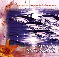 Мечты дельфинов. Музыка для малышей и будущих мам бальзамы для мам и малышей