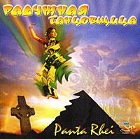 Panta Rhei - это проект, посвященный музыке Мира.