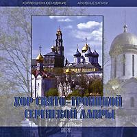Хор Свято-Троицкой Сергиевой Лавры (mp3)