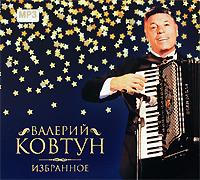 Валерий Ковтун Валерий Ковтун. Избранное (mp3) green screen купить