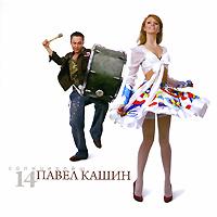 Павел Кашин не новичок на музыкальной сцене. За плечами успешные альбомы, верхние строчки чартов, многочисленные концерты и пристальное внимание прессы. Сегодня музыкант представляет своё новое творение - пластинку