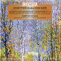 Кабалевский был высокообразованным человеком, прекрасным пианистом и дирижером, учителем и руководителем. По сравнению с другими советскими композиторами он был наиболее космополитичен в своем образовании, но еще и традиционен в искусстве. Во-первых, он не принимал  ту популистическую манеру в искусстве, которую Партия в те времена требовала от советских композиторов, его стиль постоянен, диатоничен, основан на русской народной музыке, никогда до конца не предсказуем и всегда музыкален.