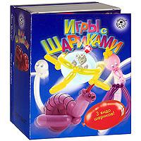 """С набором """"Игры с шариками"""" можно хорошо повеселиться! Из 48-страничной книги вы узнаете, как сделать из шариков ракету, летающую тарелку или приведение, а также получите много вредных советов, как развлечься на вечеринке. Несколько нажатий мини-насоса, и вы готовы к суперприключениям! В этом наборе есть все, чтобы сделать самые необычные поделки из шариков. Ваши модели будут летать, пищать и, конечно, всех напугают. Поэтому не советуем брать этот набор в школу! Набор также содержит 48-страничную книжечку на русском языке в твердом переплете, содержащую цветные иллюстрации и другую любопытную информацию."""