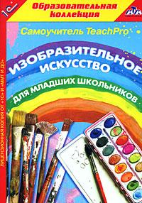 Самоучитель TeachPro: Изобразительное искусство для младших школьников