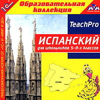 TeachPro: Испанский для школьников 5-9-х классов