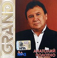 Grand Collection. Анатолий Полотно (mp3)