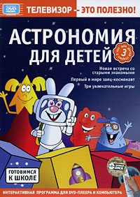 Астрономия для детей (Интерактивный DVD) (DVD-BOX) Региональная версия