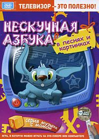 Нескучная азбука в песнях и картинках (Интерактивный DVD) (DVD-BOX) Региональная версия
