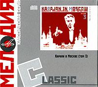 Запись с концерта в Большом зале консерватории 30 мая 1969 года.Герберт фон Караян, столетие со дня рождения которого мы отмечаем в этом году, принадлежит к крупнейшим дирижерам ушедшего столетия и, возможно, является самым ярким символом недавно ушедшей эпохи. Подобно композитору-авангардисту, придающему значение каждому мельчайшему штриху, Караян работал над известными всему миру симфониями Бетховена, Брамса, Брукнера, симфоническими поэмами Штрауса, превращая их в увлекательные, блещущие яркими - пусть иногда и холодноватыми - красками повествования. Как Дзефирелли стал одним из лидеров обновления оперной режиссуры, так и его партнер, музыкальный руководитель спектакля Герберт фон Караян, занял лидирующие позиции в обновлении принципов оперного дирижирования.