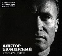 Автор слов - Виктор Тюменский