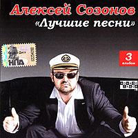 Автор слов - Алексей Созонов.